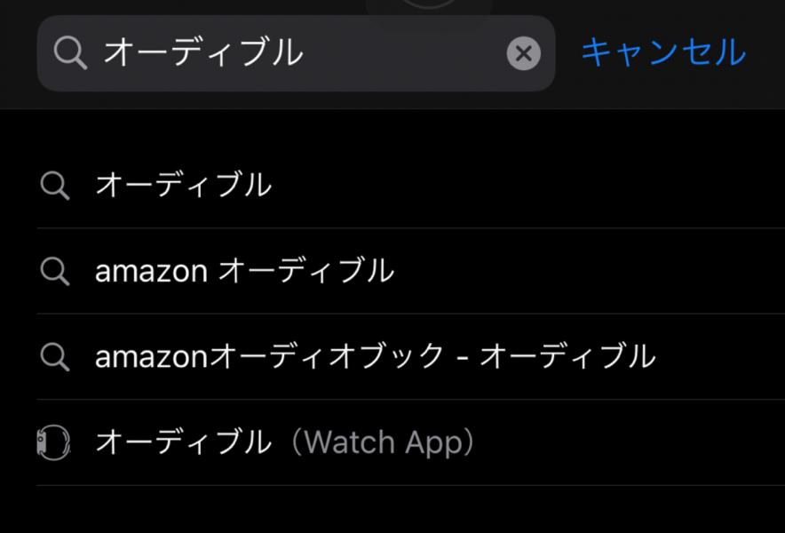 アマゾン オーディブル 使い方