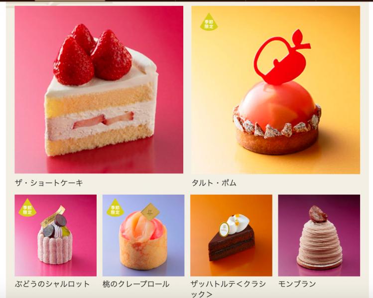 アンリシャルパンティエ ケーキ