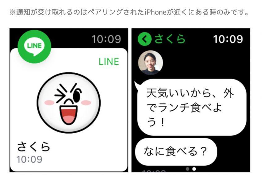 アップルウオッチおすすめ機能 ⑤Line通知