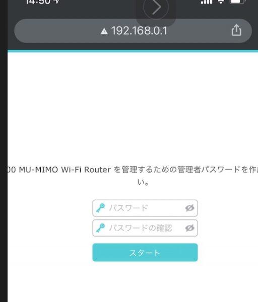 ルーター管理画面のパスワード