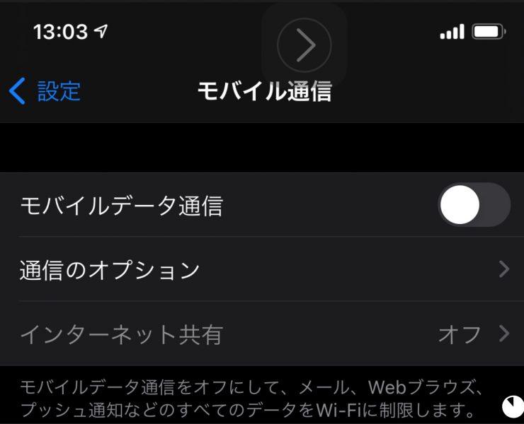 設定→モバイルデータ通信をOffにします。
