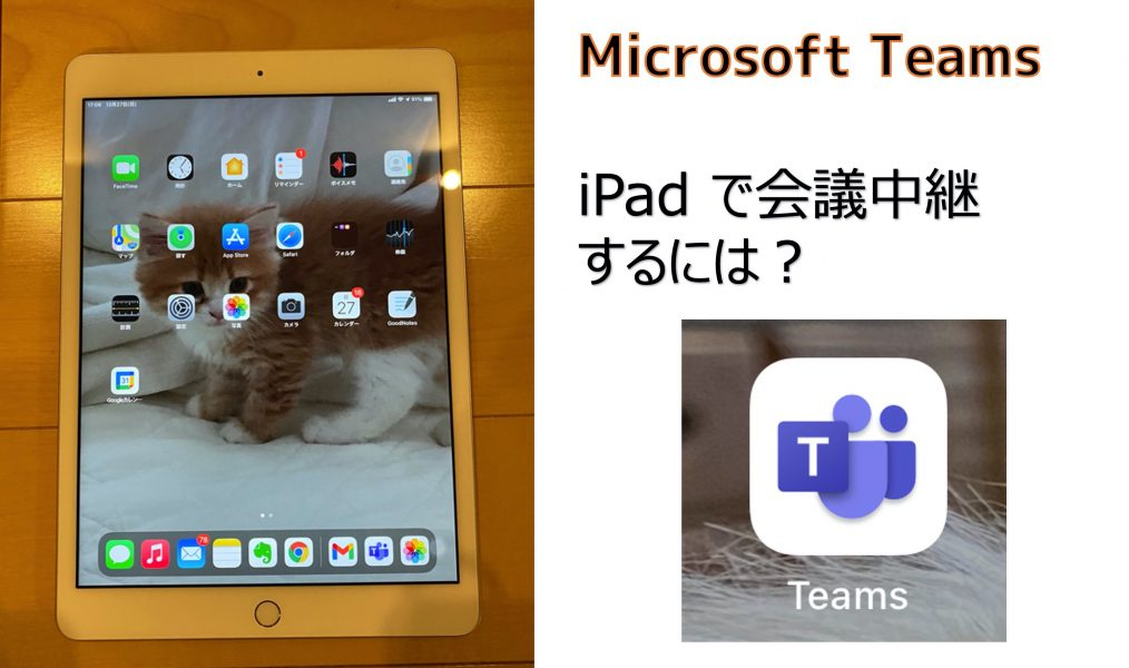 【Microsoft Teams iPad中継 】自分の画面を大きくするには?
