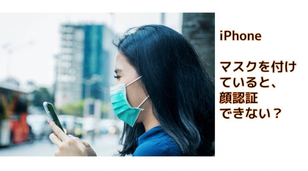 iPhone 顔認証 マスクしたままできるの?やってみたらコツがあった!【体験談】