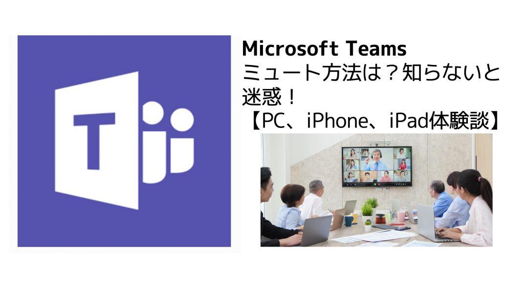 Microsoft Teams ミュート方法は?知らないと迷惑!【PC、iPhone、iPad体験談】