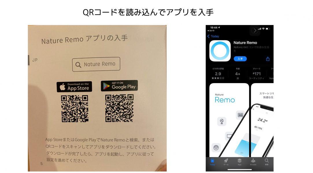 QRコードを読み込んでアプリを入手