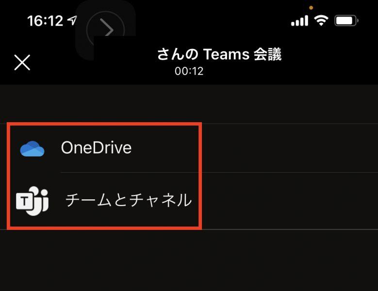 OneDriveを選択